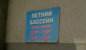 18-rezhim-raboty